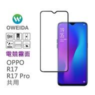 電競首選 Oweida OPPO R17/R17 Pro/AX7 Pro共用 霧面滿版鋼化玻璃貼