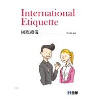 [9折]《全華圖書》國際禮儀/張亦騏