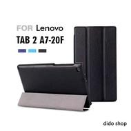 聯想 TAB 2 A7-20F 7吋 三折卡斯特紋平板皮套 平板保護套 (NA153)【預購】