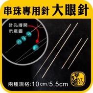 【大眼針】開口針 串珠專用針 DIY材料 飾品工具 珠珠手鍊 項鍊