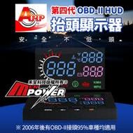 APP 第四代 OBD-II HUD 抬頭顯示器 OBD2接頭適用 溫度電壓同步顯示
