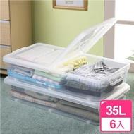 【真心良品】水晶雙掀式床下扁收納箱35L_6入(搶)
