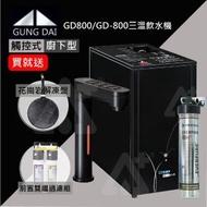 【GUNG DAI】宮黛GD-800櫥下型觸控式三溫飲水機/熱飲機GD800+搭配愛惠浦QL3-BH2生飲淨水器