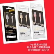 PQI 蘋果官方MFI認證鋁合金魔力堅韌傳輸線/耐扯傳輸線  IPhone 充電線(1條) COSTCO代購