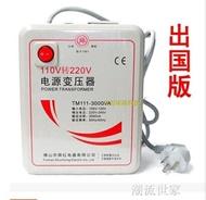 舜紅3000W變壓器220v轉110v 110v轉220v日本美國電飯煲電壓轉換器