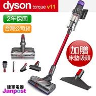 【好省日最高10%回饋】Dyson 戴森 V11 SV14 torque 無線手持吸塵器 2年保固/智慧偵測地板 送床墊吸頭 建軍電器