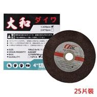 大和 4吋切斷砥石 砂輪片 切片 106*1.3*16mm (25片裝) 砂輪機