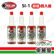 【Red Line】紅線 SI-1 全效燃油系統清潔劑_四入組_汽油精【車麗屋】