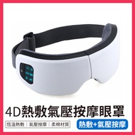 免運費!!4D氣壓按摩熱敷眼罩 眼部按摩 智能眼罩 按摩眼罩 熱敷眼罩 眼罩 按摩 氣墊眼罩 熱敷按摩 熱敷 睡眠眼罩 眼睛按摩
