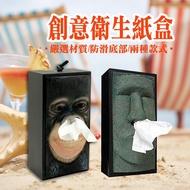 趣味衛生紙盒 黑猩猩面紙盒 復活節島Easter Island Moai 巨石像 抽取式面紙盒 首選 創意禮物 摩艾