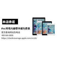 2017Apple蘋果iPad Pro二手5air2018mini2代12.9平板電腦9.7