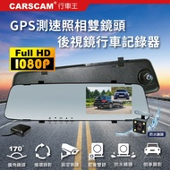 CARSCAM行車王 GS9120 GPS測速前後雙鏡頭行車記錄器-加贈32G記憶卡