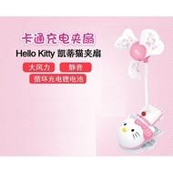 Hello kitty USB夾式風扇 迷你風扇USB風扇 夾子風扇 床頭夾式充電扇 嬰兒童推車戶外小電扇 小電風扇