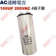 威訊科技電子百貨 100UF200VAC AC啟動電容 AC運轉電容 4端子腳 100UF 200VAC