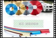 【車王小舖】納智捷 SUV U6 U7 S5 M7 鋁圈 輪框 輪圈 裝飾條 保護條 防撞條 電鍍