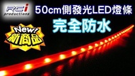 RC HID 側發光 30晶LED燈條 完全防水 日行燈 適 SAVRIN TEANA GALANT VIOS TEANA LANCER