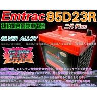 【電池達人】Emtrac 捷豹 銀合金 汽車電池 IS200 LEGACY GALANT 納智捷U6 S5 85D23R