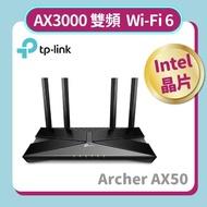 【TP-Link】Archer AX50 AX3000 wifi 6 Gigabit雙頻802.11ax無線網路分享器路由器
