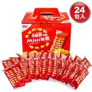 現貨【卡迪那】脆薯禮盒🎁mini 脆薯鹽味(30Gx24包/禮盒)超取一箱最多可以放4盒喔~l新鮮效期
