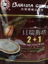 西雅圖咖啡 最新上架商品 貝瑞斯塔 減糖微甜3+1&無糖2+1(+1為Arabica 極細研磨咖啡粉添加)&極品拿鐵