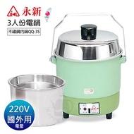 永新 3人份內鍋不鏽鋼電鍋-220V電壓(綠) QQ3S-1G