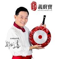 【義大利義廚寶】新絕色紅花系列不沾鍋3件組(32CM深炒鍋贈鍋蓋加木鏟)
