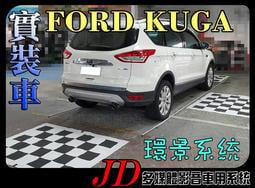 【JD 新北 桃園】實車安裝 FORD KUGA 福特 實裝車 行車記錄器 環景系統 4鏡頭 四分割畫面 環景。