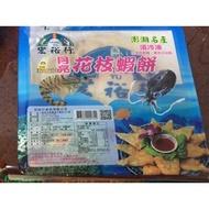 宏裕行~花枝蝦餅🦑🦐