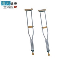 耀宏醫療用柺杖(未滅菌)【海夫健康生活館】YH128 腋下拐杖(鋁製)
