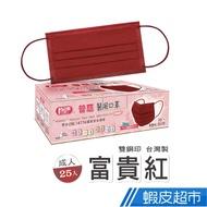 普惠醫工 醫用口罩 醫療口罩 成人用 富貴紅  25片/1盒 雙鋼印  現貨 蝦皮直送