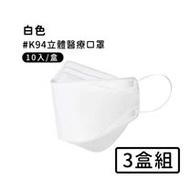 【宏瑋】韓版K94立體醫療口罩10入*3盒-白色