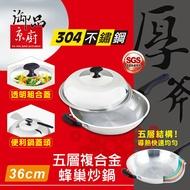 御品京廚 五層複合金蜂巢炒鍋-36CM / 304不鏽鋼鍋具 炒菜鍋