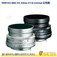 分期零利率 送拭鏡筆 PENTAX SMC FA 43mm F1.9 Limited 定焦大光圈鏡頭 人像鏡 公司貨 三公主 銀/黑