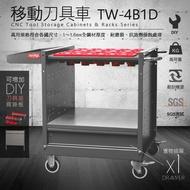 專業型刀具車 TW-4B1D 刀具座28格 1置物抽屜 (電動工具 空油壓器材 焊接 工安 鋼索吊車 螺絲角鋼 無塵室)