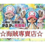 ☆海賊專賣店☆ POP NEO 兩年後 POP Sailing Again 喬巴 二年後 現貨 代理 海賊王 航海王