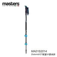 【露營趣】義大利 MASTERS MA01S2014 Dolomiti/GT輕量卡魯快拆 碳纖維鋁合金登山杖