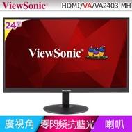 刷卡含發票VIEWSONIC VA2403-MH 23.6吋寬螢幕 VA LED