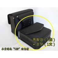 【新洽興機車馬鞍袋】黑色厚止滑皮革、方型、純魔鬼氈 馬鞍袋(1個)+支架(1支)