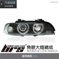 【brs光研社】HE-BM-011 E39 大燈總成-黑底款 魚眼 大燈總成 BMW 寶馬 光圈 黑底款 HELLA製