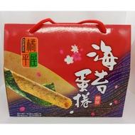 橘平屋 海苔蛋捲禮盒 300g