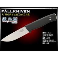 《藏刀閣》FALLKNIVEN-(F1)飛行員求生直刀(白刃/皮鞘)