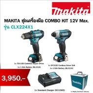 สว่านไร้สาย 12V. MAKITA COMBO KIT รุ่น CLX224X1