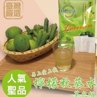 ☘️ 吉菓檸檬秋葵水茶包組(一組10包)