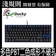 【快速出貨】【淺規則】Ducky ONE 2 87鍵 Midnight 午夜 2018機械式鍵盤 英文 無光 5軸