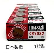 Maxell - 日本製造 CR2032 紐扣電池, 電餅, 電芯鋰電池1粒裝