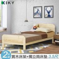 【KIKY】現貨米露白松3.5尺單人床組(床架+獨立筒床墊)