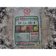 【肥肥】19 台肥 43號即溶複合肥料10kg原裝包*1包+1kg甲殼素。