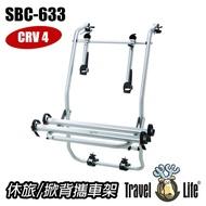 【Travel Life】休旅/掀背鋁槽式攜車架 CRV4專用(SBC-633)