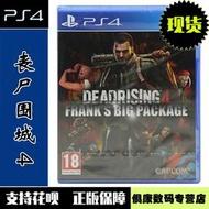 現貨!PS4游戲 喪尸圍城4 弗蘭克大禮包 僵尸圍城年度版 全新正品