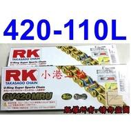 【小港二輪】現貨免運 日本RK GV 420 MRU -110L 黃金色油封頂級鏈條 MSX  Z125